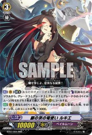 Rukie
